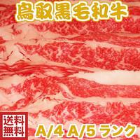 鳥取和牛 A5ランク すき焼きセットおすすめ通販