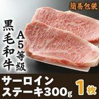 A5ランク 牛肉 ステーキ おすすめ通販