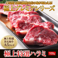 焼肉ハラミA5ランクおすすめ通販